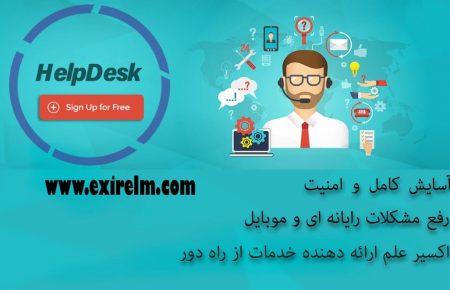 خدمات از راه دور Help Desk