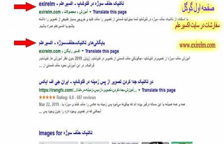 نمونه کار سئو سایت در نتایج گوگل – خروجی سئو سایت در نتایج گوگل