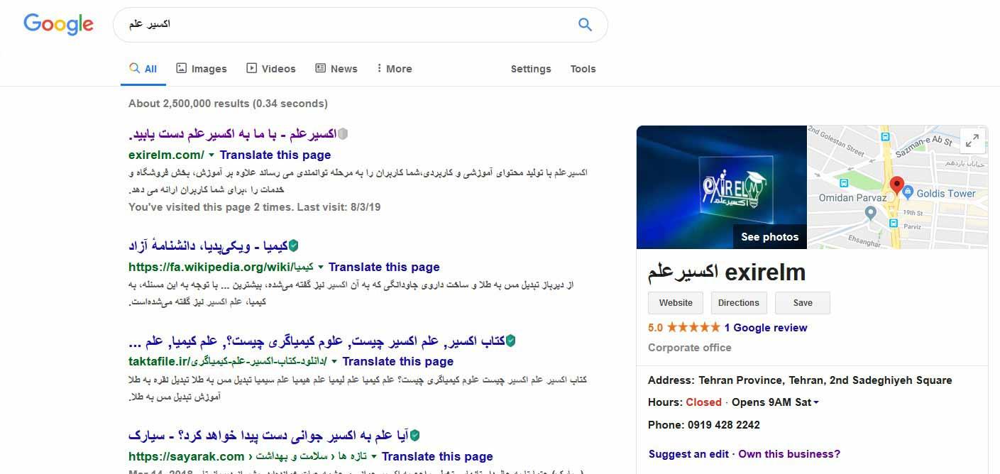 نمایش سایت اکسیرعلم در گوگل