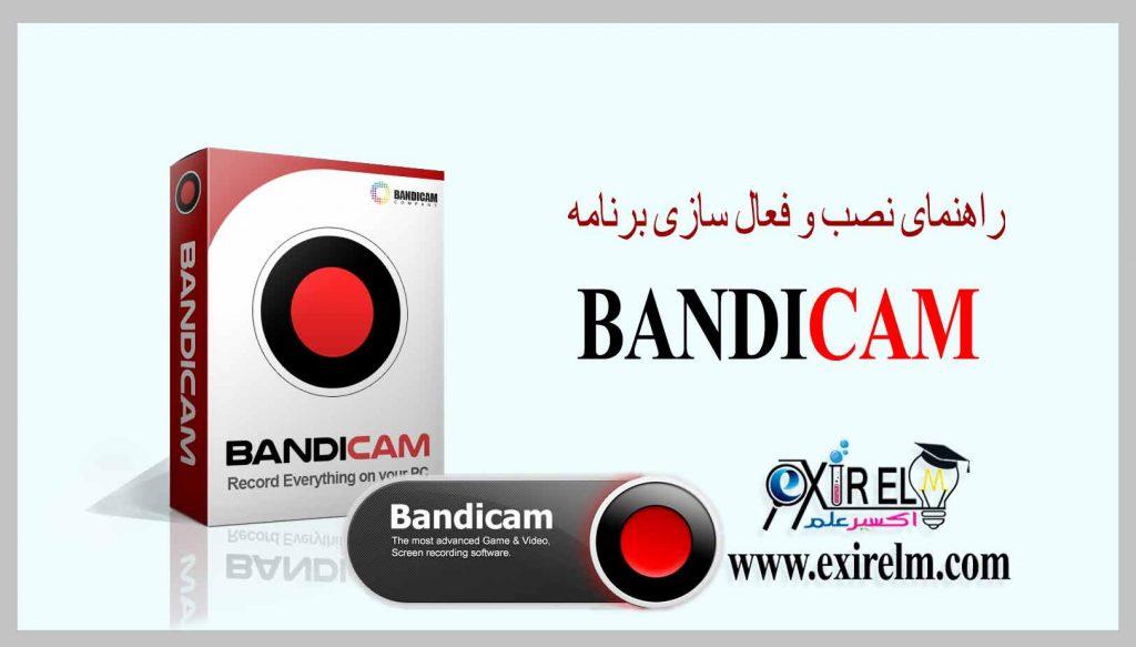 برنامه bandicam-فیلمبرداری از محیط دکستاپ