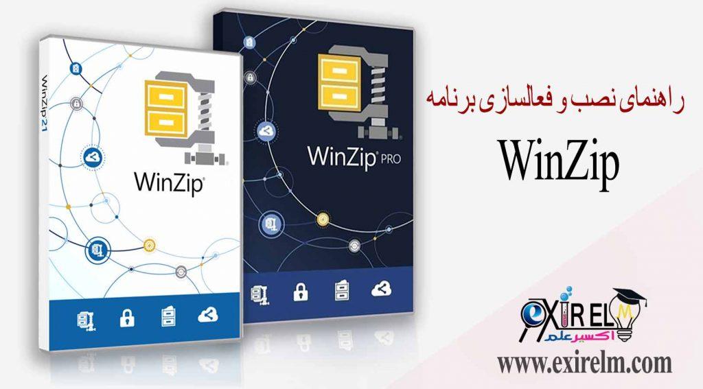دانلود برنامه winzip به همراه راهنمای نصب