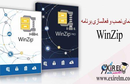 WinZip.Pro.24.0.13618 برنامه پرطرفدار فشرده سازی فایل ها (2019)