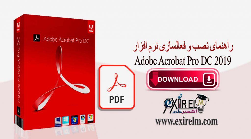 نصب و راهنمای نرم افزار Adobe Acrobat Reader