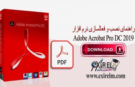 Adobe Acrobat Reader DC 2019.021.20049   نمایش و مشاهده فایل های PDF