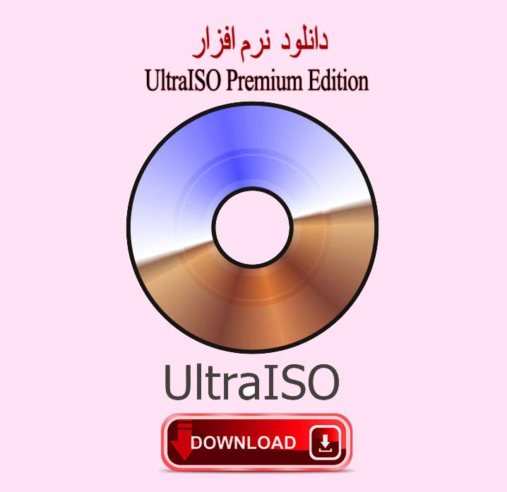 دانلود نرم افزار UltraISO Premium Edition