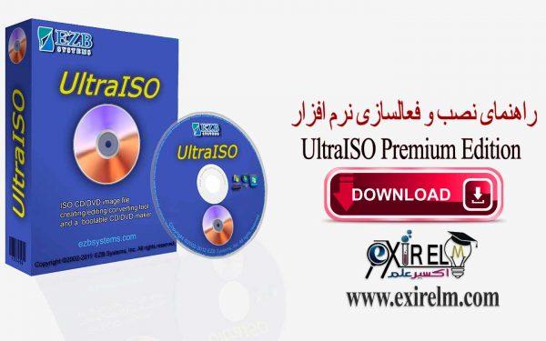 UltraISO Premium Edition 9.7.2.3561  نرم افزار ایمیج گرفتنCD/DVD