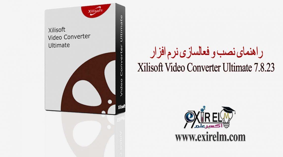 راهنمای نصب و فعالسازی نرم افزار xilisoft video converter