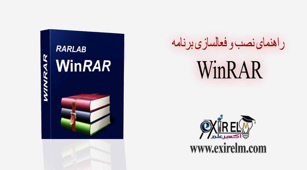 تصویری از لوگوی برنامهWinRAR