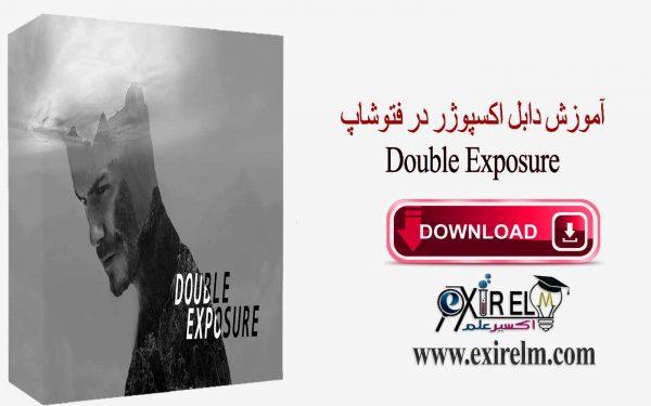 دابل اکسپوژر double exposure ساخت تصاویر هنری