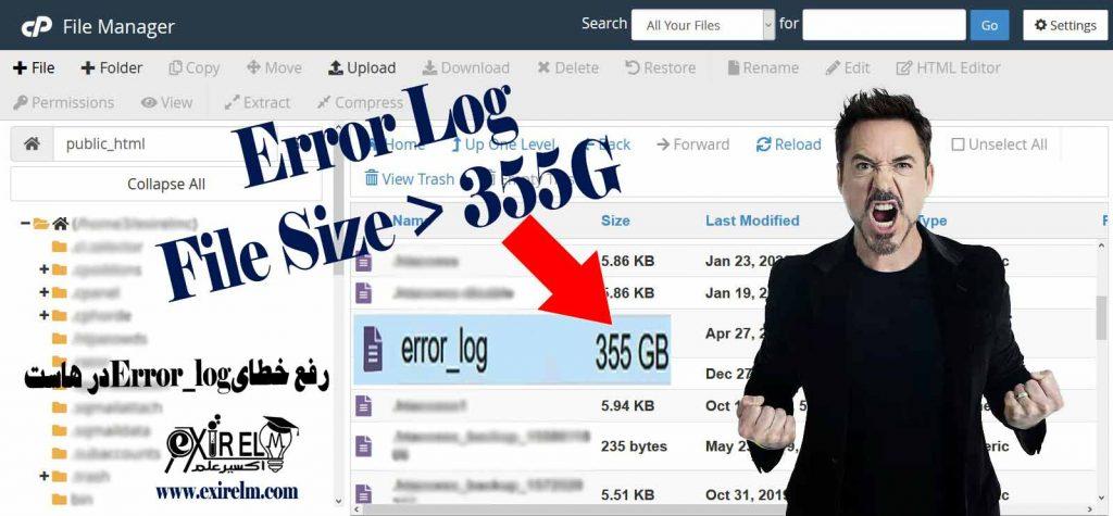 رفع خطای Error-log