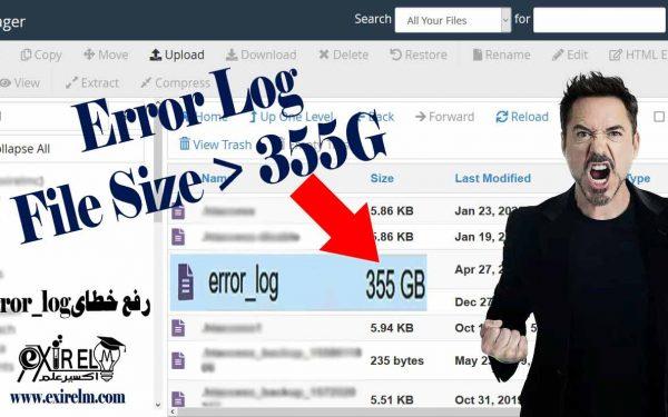 error_log رفع خطاهای وردپرس و سی پنل|مشکل حجم ارور لاگ