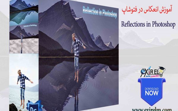 Reflection in photoshop | آموزش تکنیک ساخت انعکاس در فتوشاپ