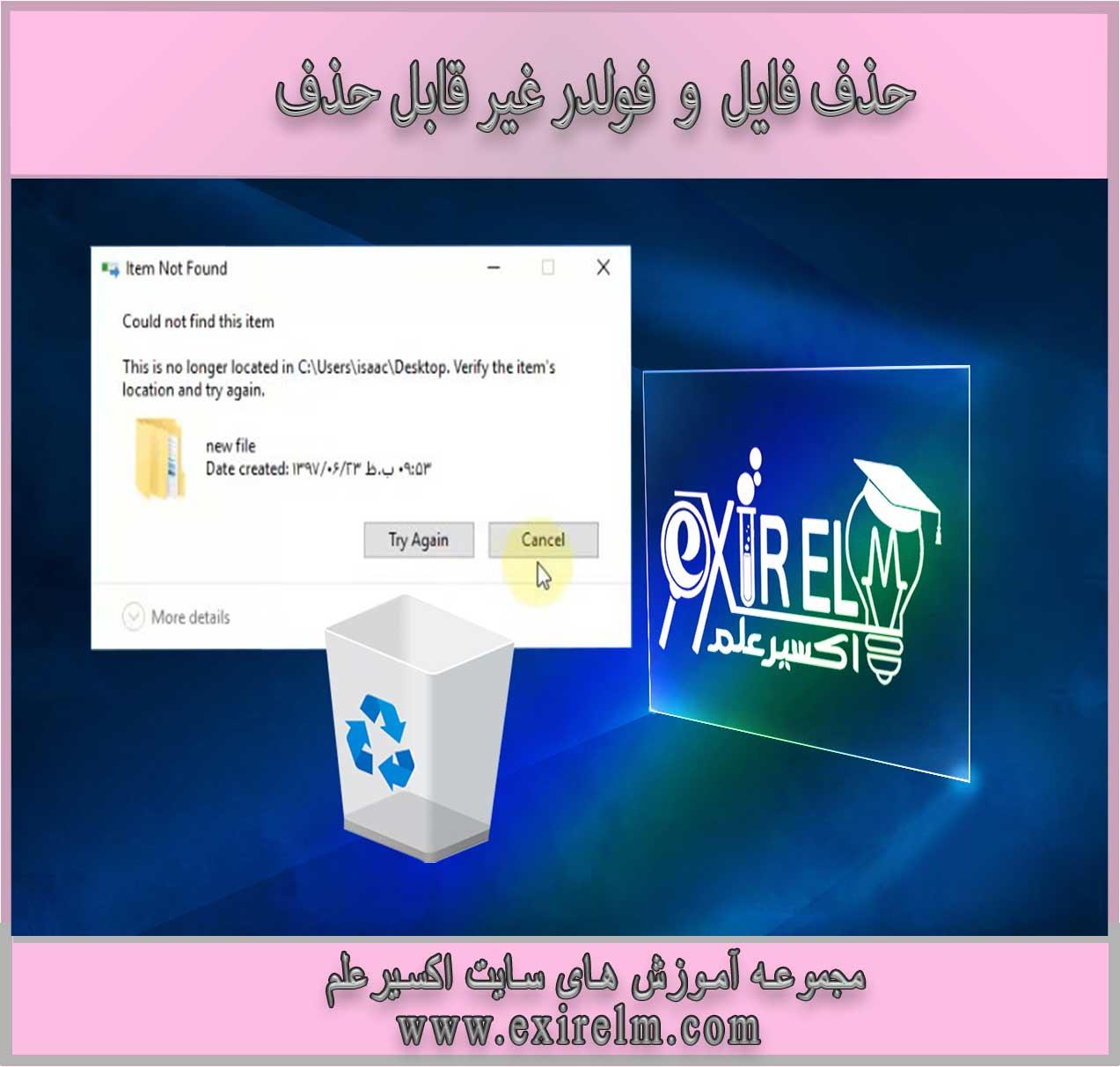 حذف فایل و فولدر در ویندوز