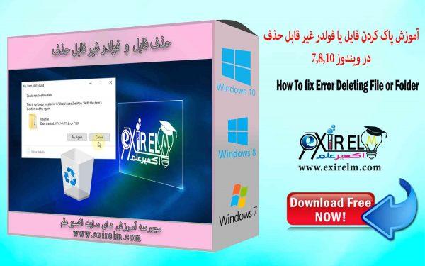 error delete file and folder حذف فایل یا فولدرغیر قابل پاک شدن