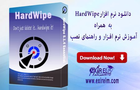 HardWipe   به همراه آموزش و راهنمای نصب و فعالسازی نرم افزار