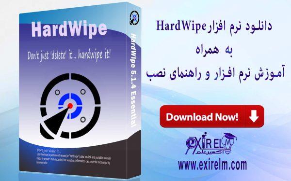 HardWipe | به همراه آموزش و راهنمای نصب و فعالسازی نرم افزار