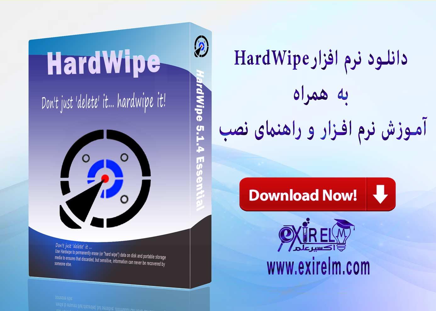 دانلود نرم افزار hardwipe
