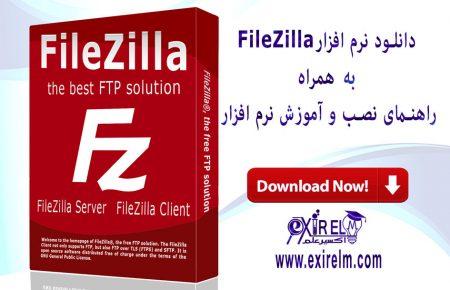 FileZilla   دانلودFileZilla   راهنمای نصب وآموزش نرم افزار FileZilla