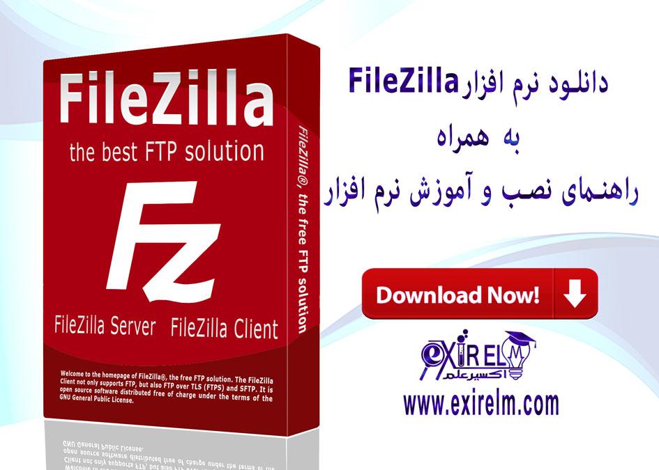 دانلود نرم افزار FileZilla به همراه راهنمای نصب و آموزش نرم افزار