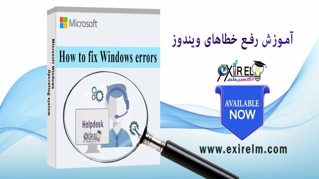 آموزش رفع خطاهای ویندوز - خدمات HElpdesk
