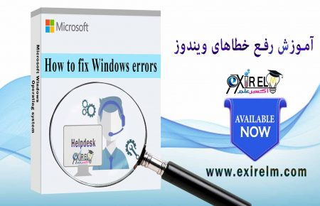 Windows errors   رفع خطاهای رایج ویندوز   چرا ویندوزم زود خراب میشه؟