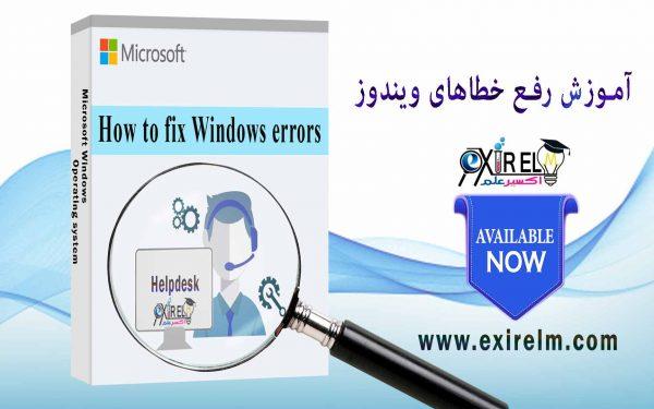 Windows errors | رفع خطاهای رایج ویندوز | چرا ویندوزم زود خراب میشه؟