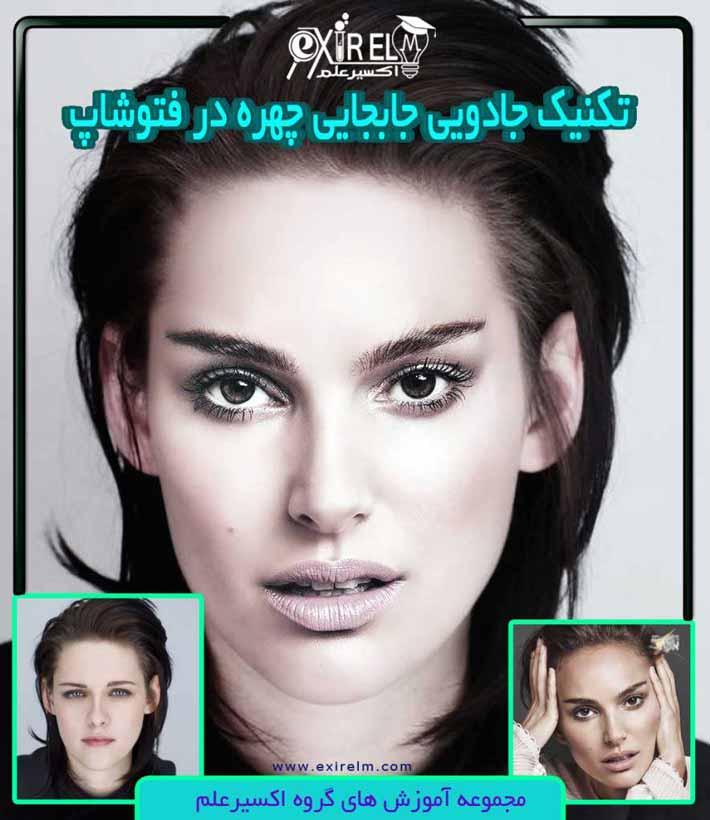 نمونه کار فتوشاپ-جابجایی چهره