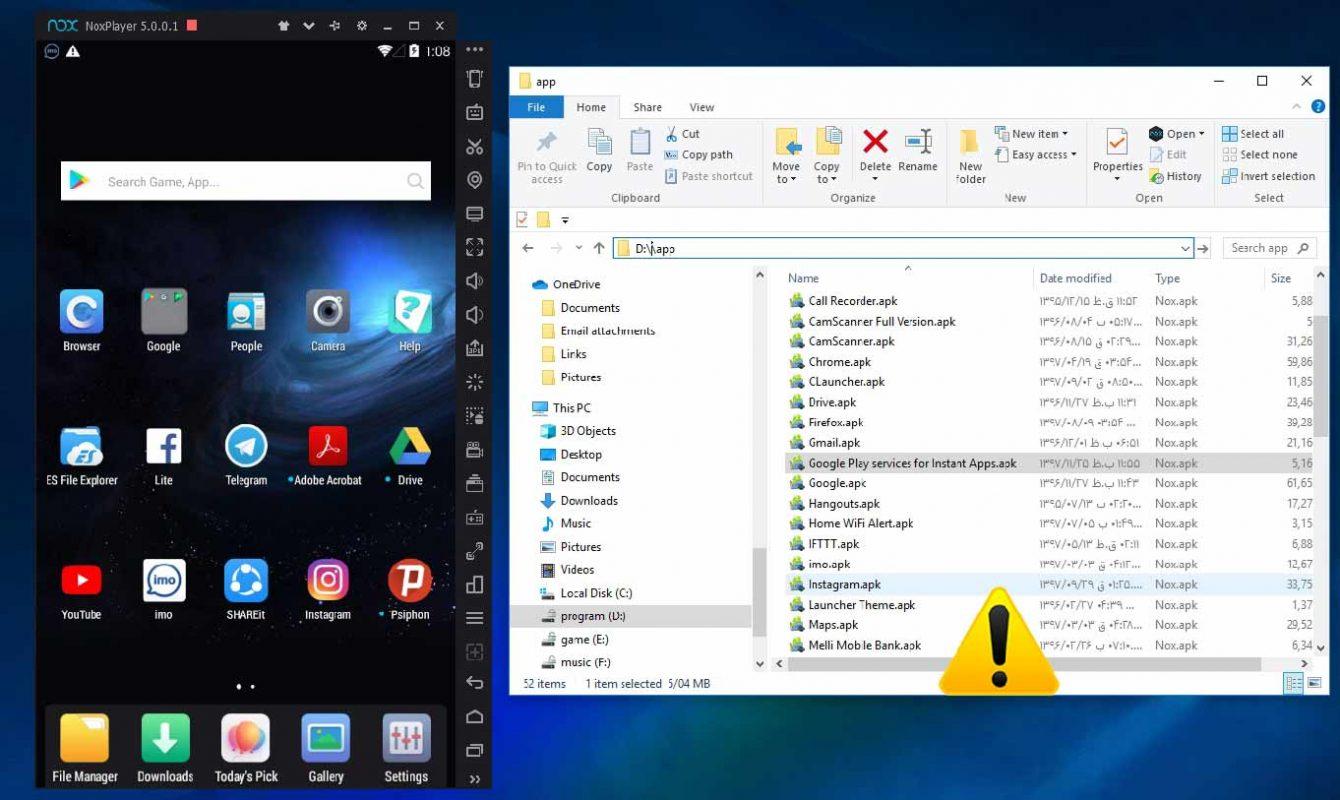 نصب نشدن برنامه ها و بازی های اندرویدی در نوکس پلیر