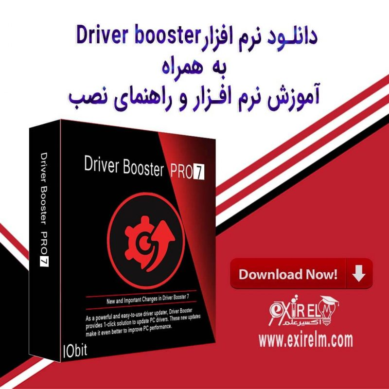 نرم افزار Driver Booster