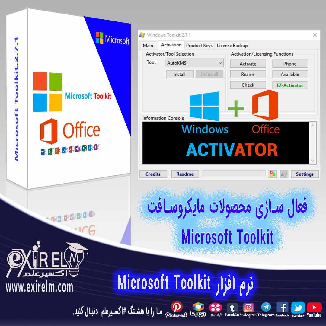 دانلود MicrosoftToolkit