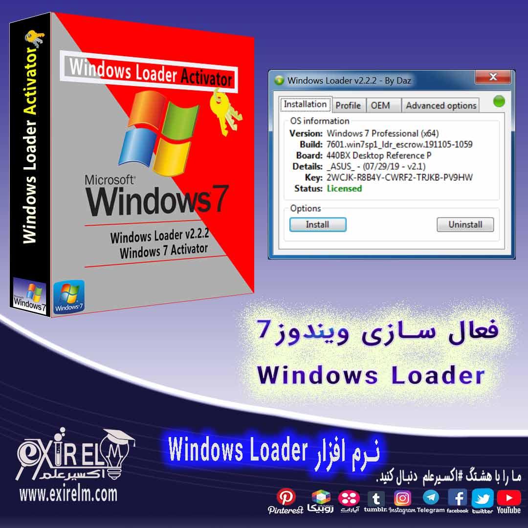 دانلود WindowsLoader