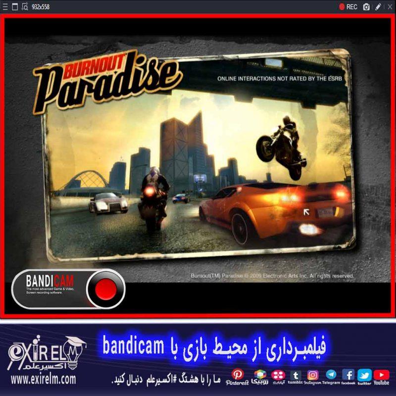 فیلم گرفتن از بازی های کامپیوتری با BANDICAM