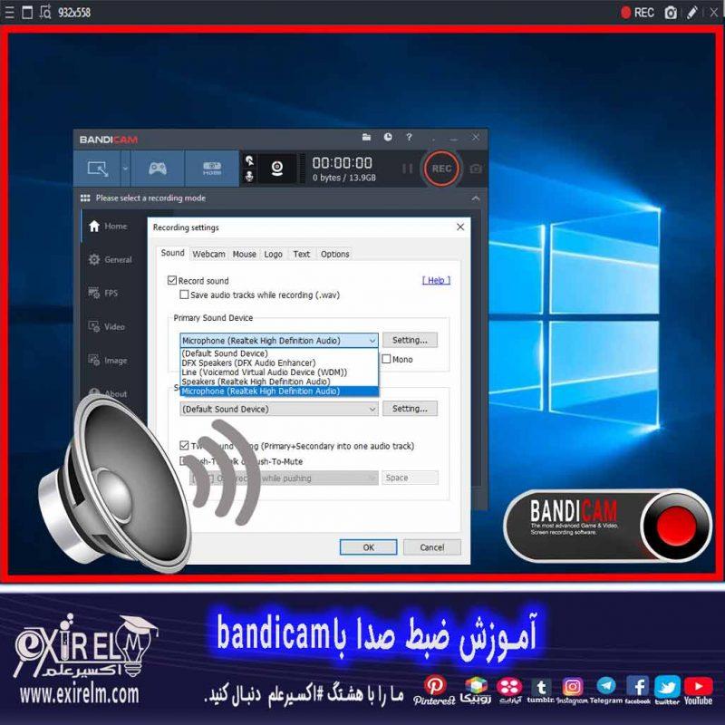 مشکل رکورد صدا در BANDICAM