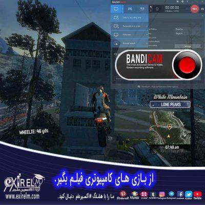 فیلمبرداری از بازی های کامپیوتری با نرم افزار bandicam