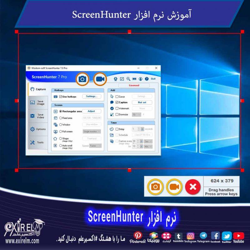 آموزش کار با نرم افزار ScreenHunter Pro