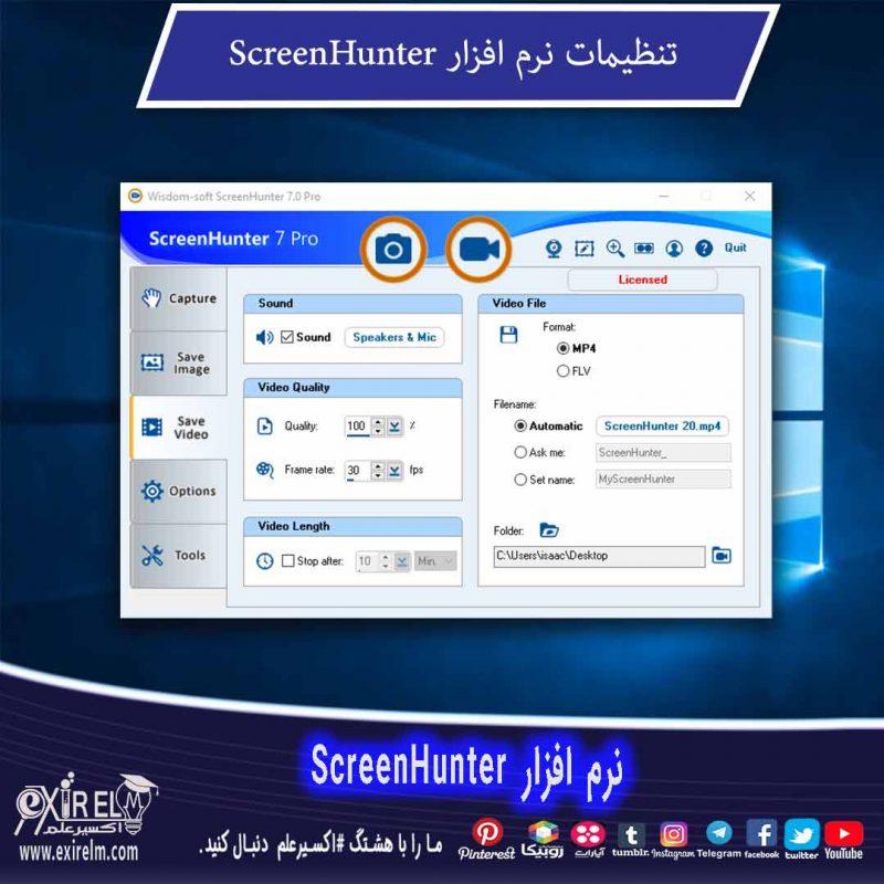 تنظیمات نرم افزار ScreenHunter Pro