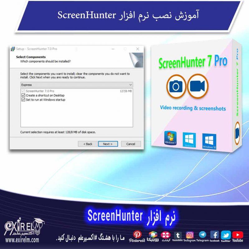 نصب نرم افزار ScreenHunter Pro