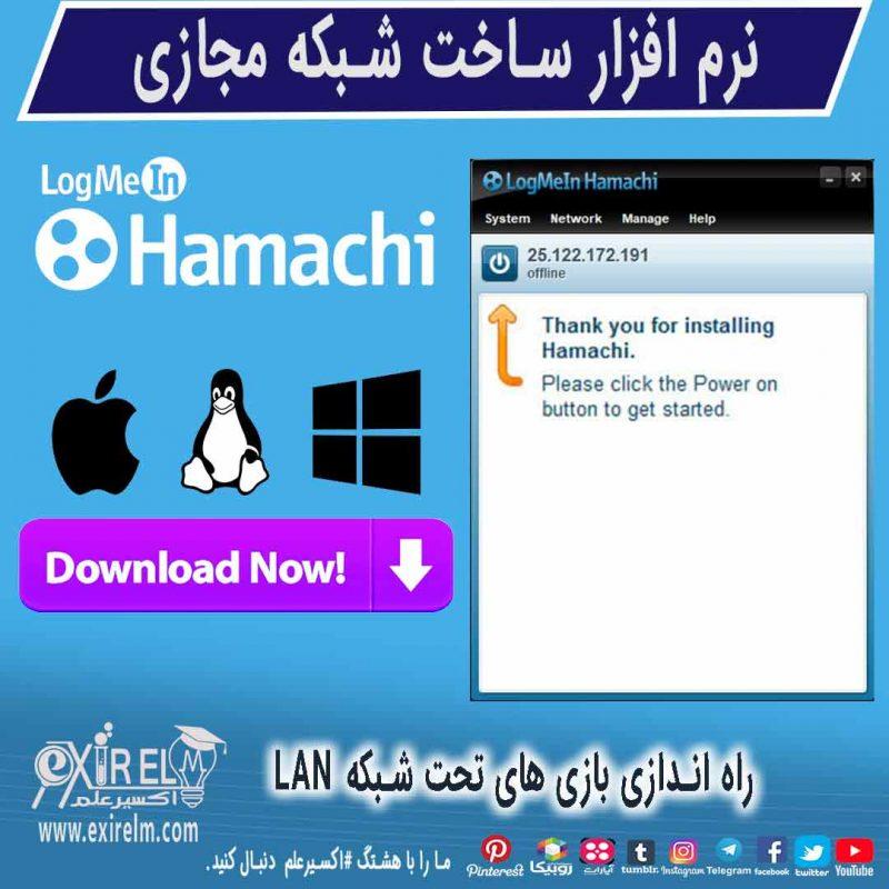 download hamachi-دانلود برنامه hamachi