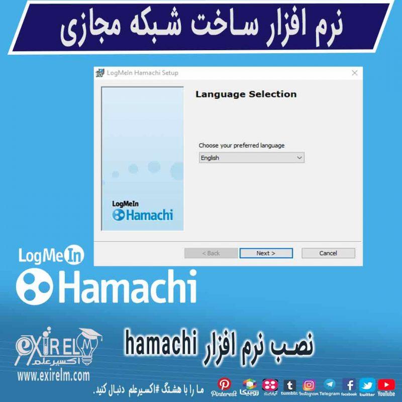 آموزش نصب و راه اندازی برنامه هاماچی