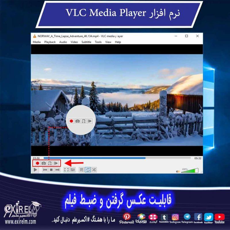 اکسیرین شات و رکورد فیلم با نرم افزار VLC media player