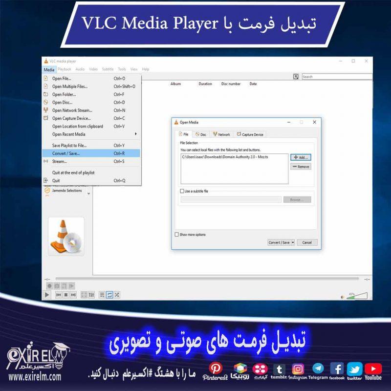 تبدیل فرمت ها به یکدیگر با نرم افزار VLC media player