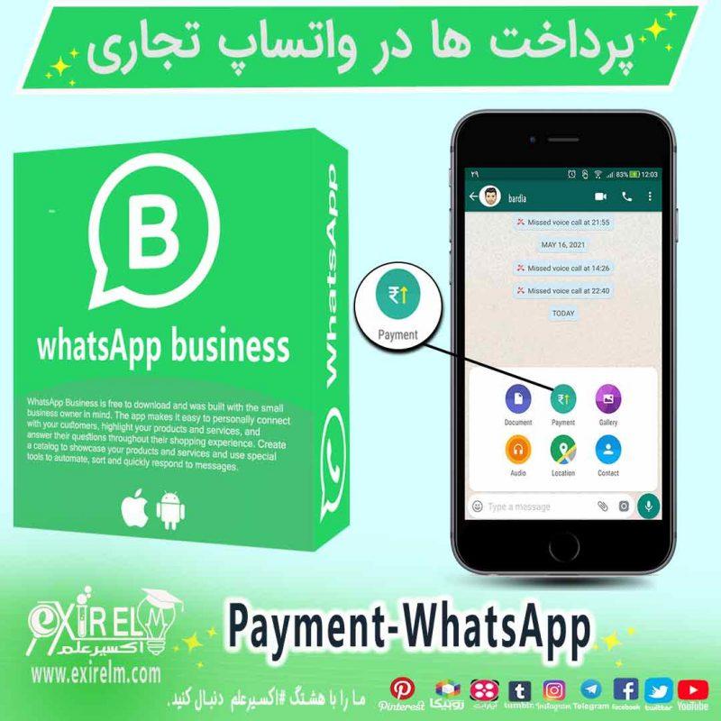 پرداخت در نسخه تجاری whatsapp