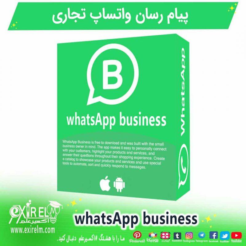 نسخه تجاری برنامه واتساپ