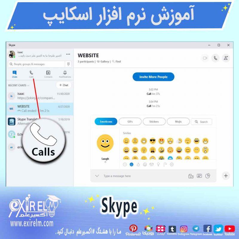 تماس با مخاطبین در پیام رسان skype