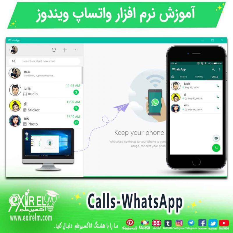 بخش تماس در واتساپ موبایل