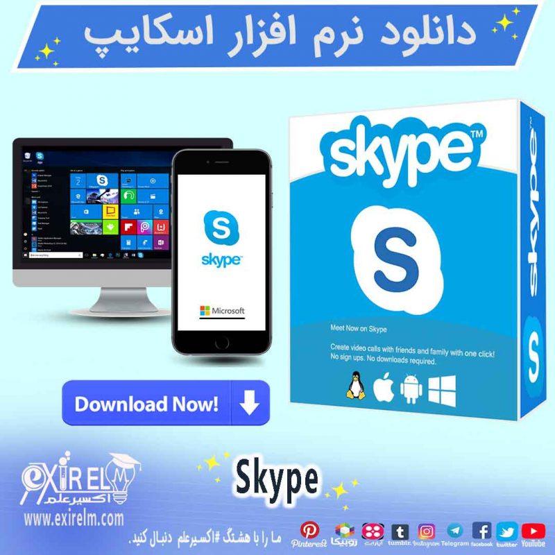 دانلود نرم افزار skype