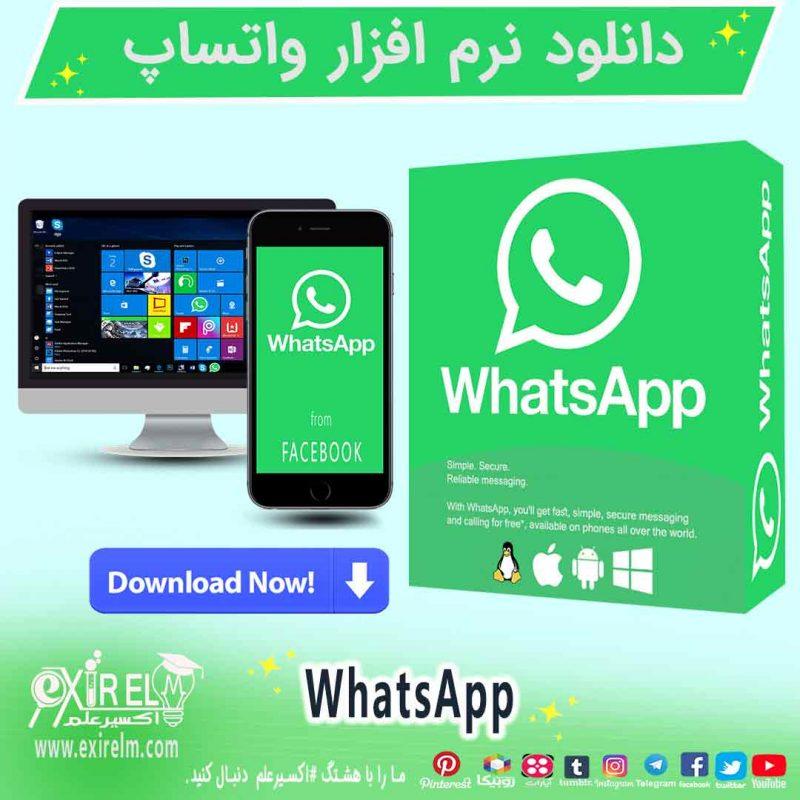 دانلود whatsapp -پیام رسان رایگان موبایل و ویندوز