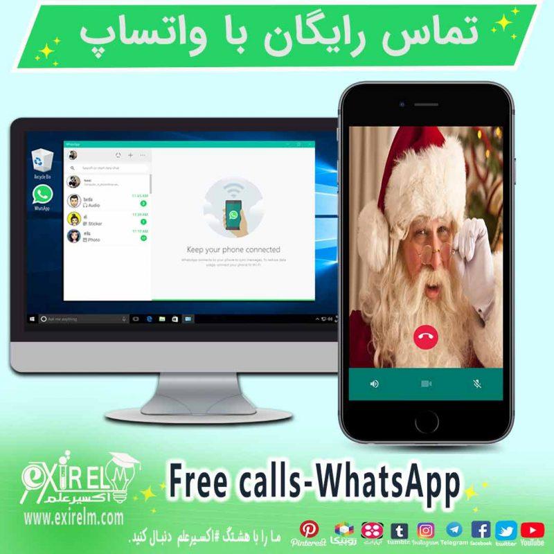 تماس رایگان با برنامه واتساپ