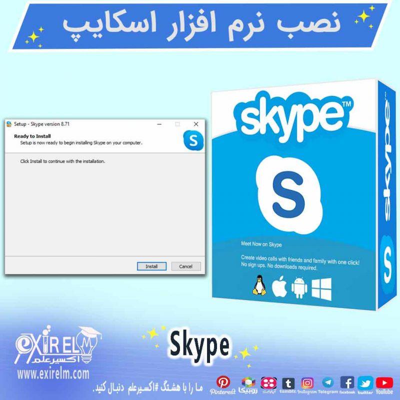 طریقه نصب اسکایپ