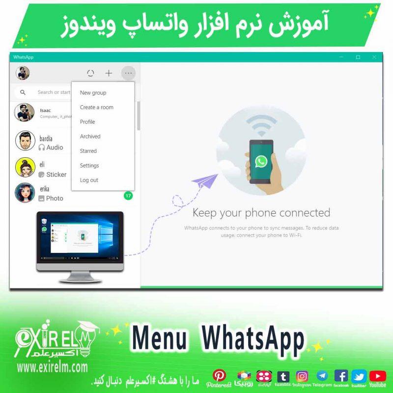 بخش menu در whatsapp ویندوز